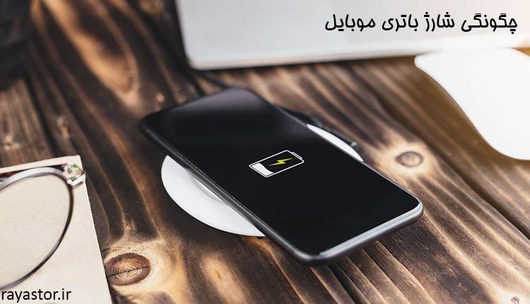 چگونگی شارژ باتری موبایل