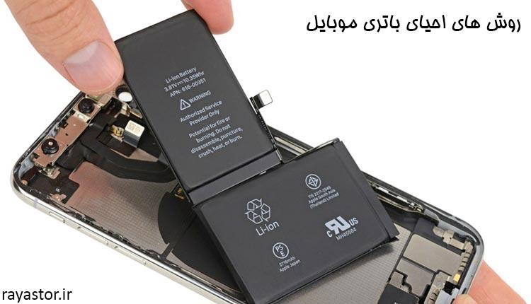 باتری موبایل خوابیده و روش های احیای آن