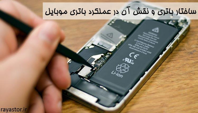 ساختار باتری و نقش آن در عملکرد باتری موبایل