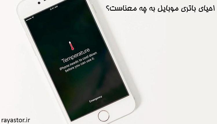 احیای باتری موبایل به چه معناست؟