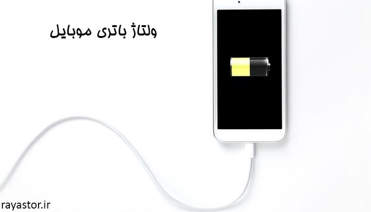 ولتاژ باتری موبایل