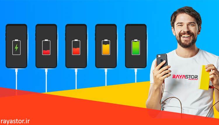 روش هایی برای افزایش طول عمر باتری موبایل