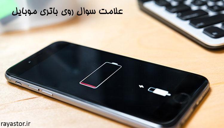 علامت سوال روی باتری موبایل