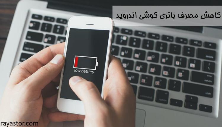 چگونه مصرف باتری گوشی اندروید خود را کاهش دهیم؟