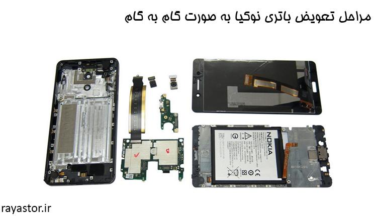مراحل تعویض باتری نوکیا به صورت گام به گام