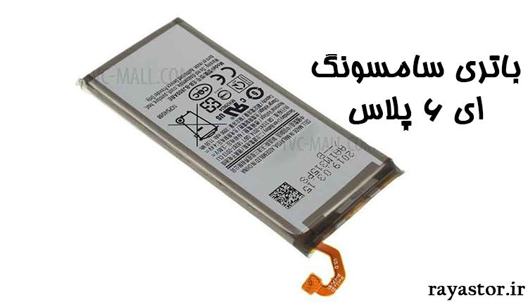 باتری سامسونگ ای 6 پلاس