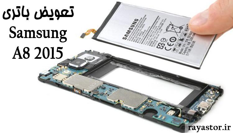 تعویض باتری Samsung A8 2015