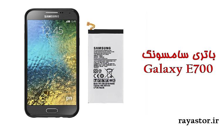 باتری سامسونگ Galaxy E700