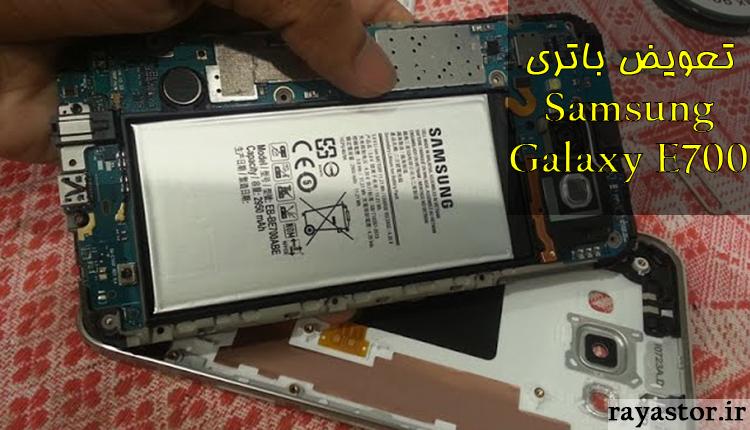 تعویض باتری Samsung Galaxy E700