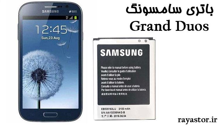 باتری سامسونگ Galaxy Grand Duos