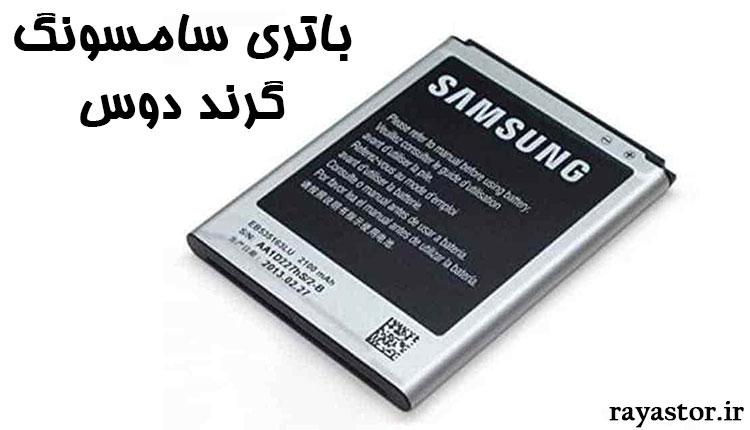 باتری Samsung Grand Duos