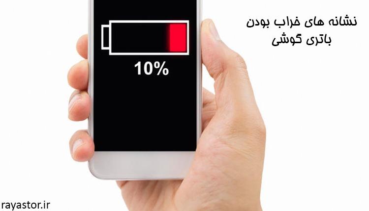 نشانه های خرابی باتری موبایل