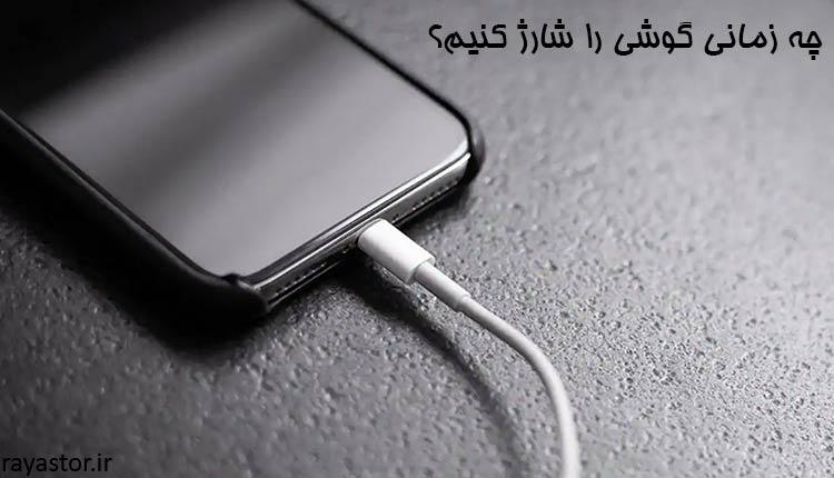 چه زمانی گوشی را شارژ کنیم؟
