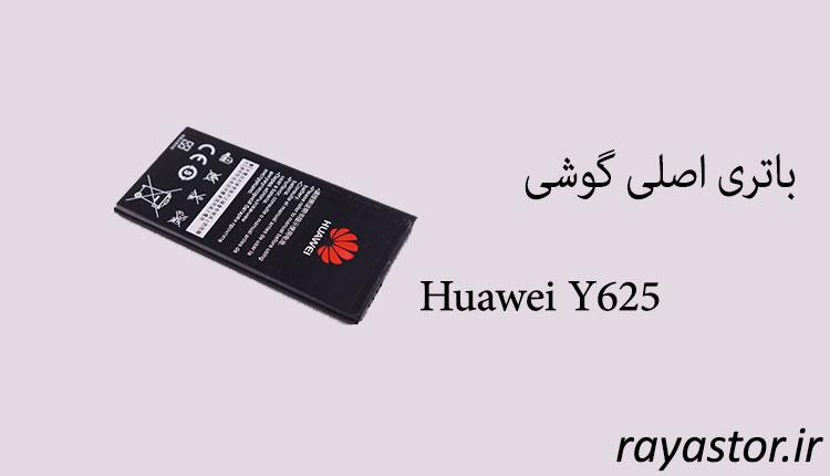 باتری موبایل هواوی Y625