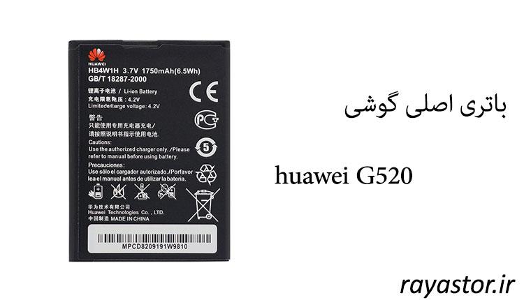 باتری اصلی گوشی هواوی جی520
