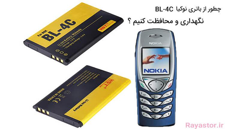 قیمت باتری نوکیا Bl-4c