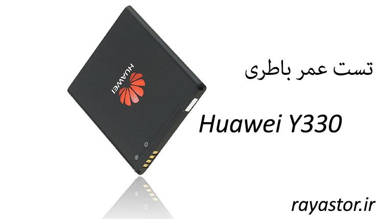 تست عمر باتری huawei Y330