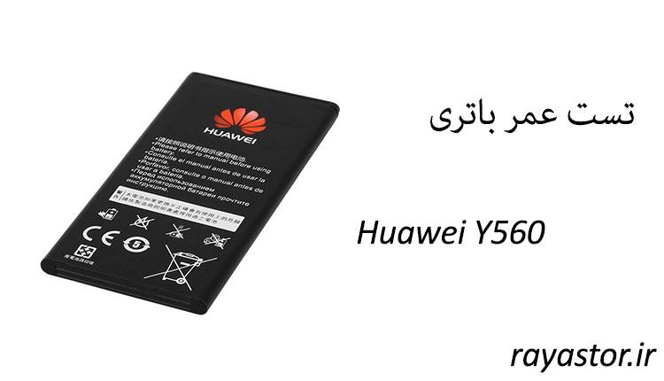 تست عمر باتری huawei Y560