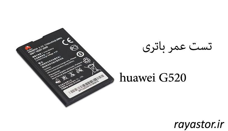 باتری هواوی جی520