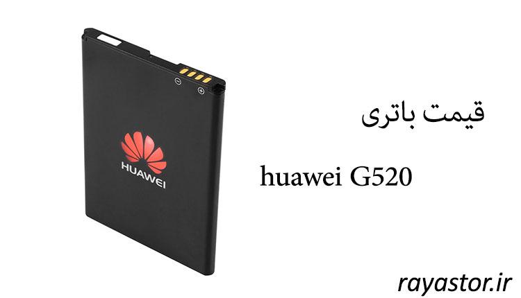 قیمت باتری huawei G520