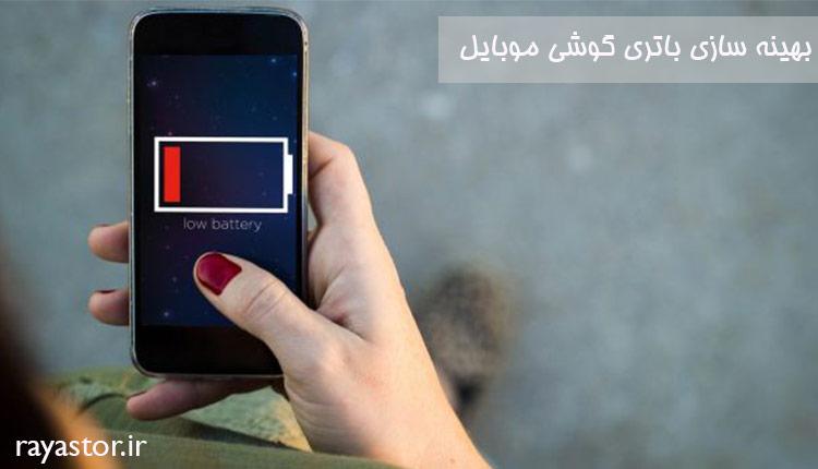 کاهش مصرف باتری گوشی موبایل