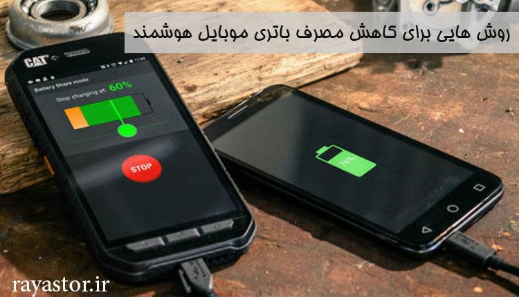 روش هایی برای کاهش مصرف باتری موبایل هوشمند