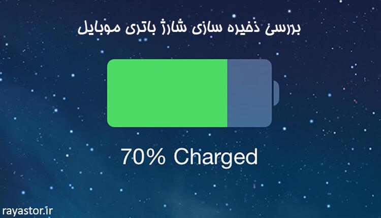 بررسی ذخیره سازی شارژ باتری موبایل