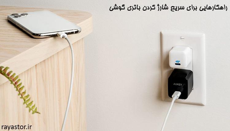 راهکارهایی برای سریع شارژ کردن باتری گوشی