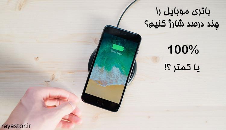 چرا نباید باتری موبایل را تا 100 درصد شارژ کنیم؟