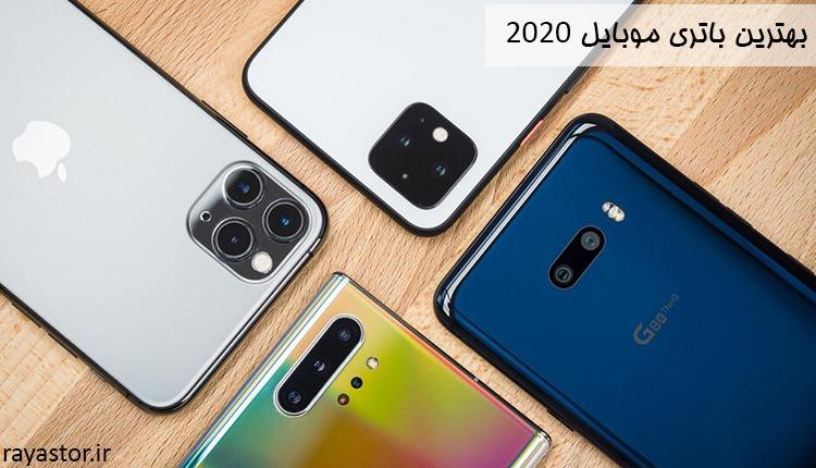 بهترین باتری موبایل 2020