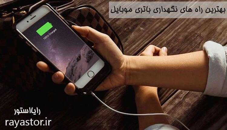 بهترین راه های نگهداری باتری موبایل