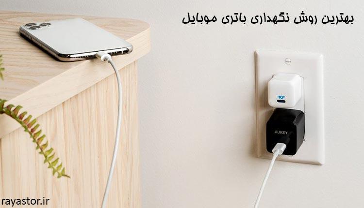 بهترین روش نگهداری باتری موبایل