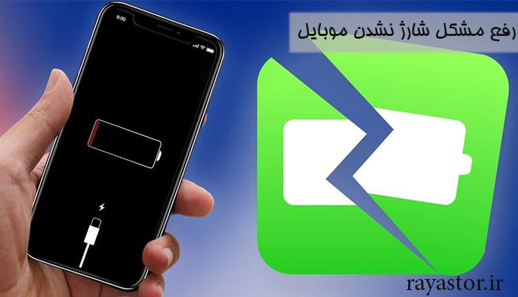 رفع مشکل شارژ نشدن موبایل