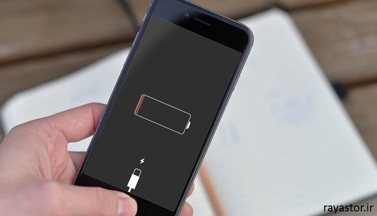 باتری موبایل زود خالی میشه
