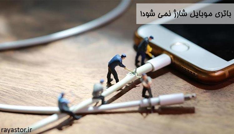 باتری موبایل شارژ نمی شود!
