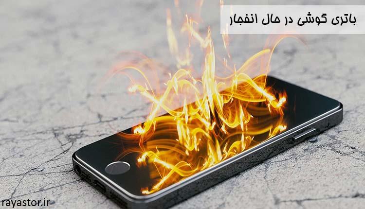باتری گوشی در حال انفجار