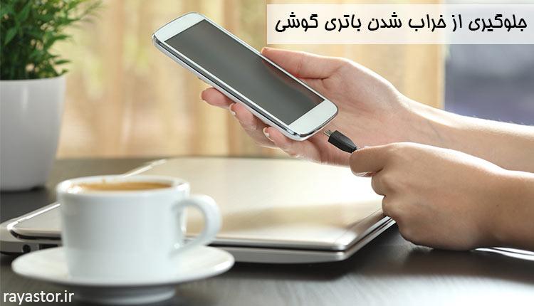 جلوگیری از خراب شدن باتری گوشی