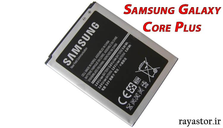باتری سامسونگ Core Plus