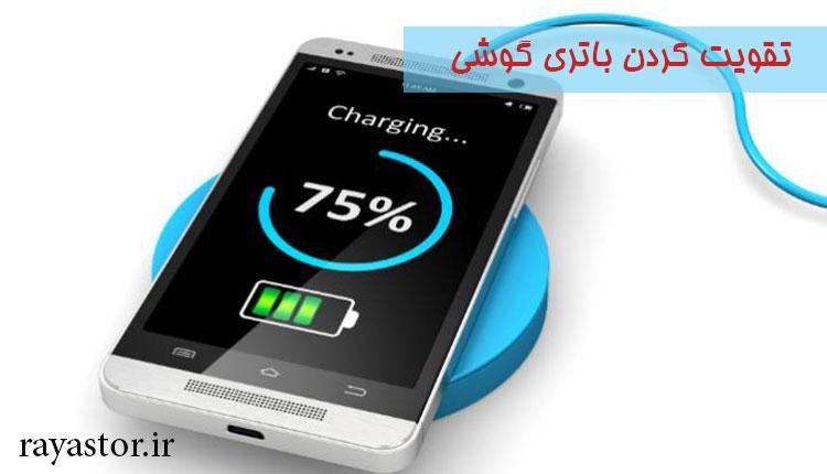 تقویت کردن باتری گوشی موبایل