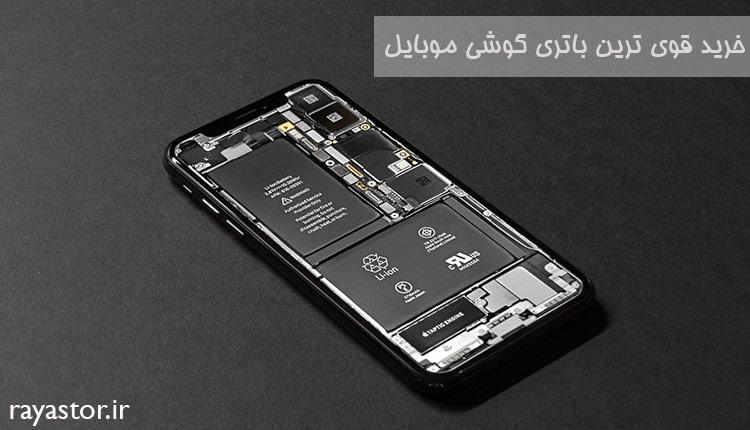 خرید قوی ترین باتری گوشی موبایل
