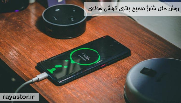 روش صحیح شارژ باتری گوشی هواوی