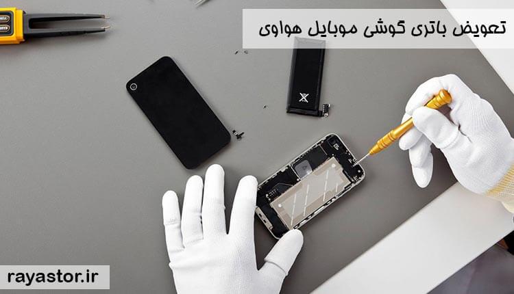تعویض باتری گوشی موبایل هواوی