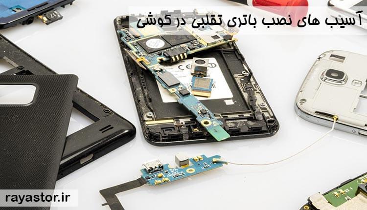 آسیب های نصب باتری تقلبی در گوشی