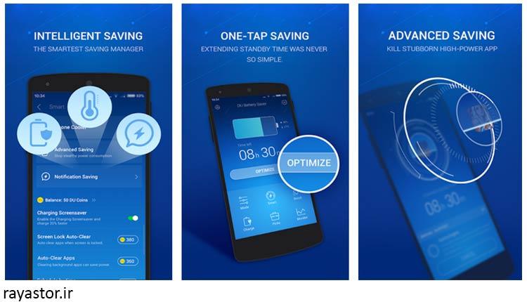 برنامه DU Battery Saver & Phone Charger