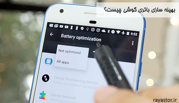 بهینه سازی باتری گوشی چیست؟