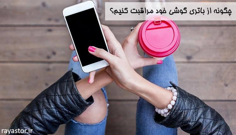 چگونه از باتری گوشی خود مراقبت کنیم؟