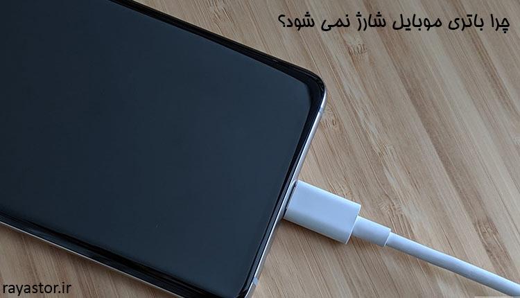 چرا باتری موبایل شارژ نمی شود؟
