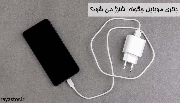 باتری موبایل چگونه شارژ می شود؟