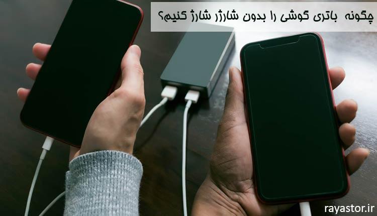 چگونه باتری گوشی را بدون شارژر شارژ کنیم؟