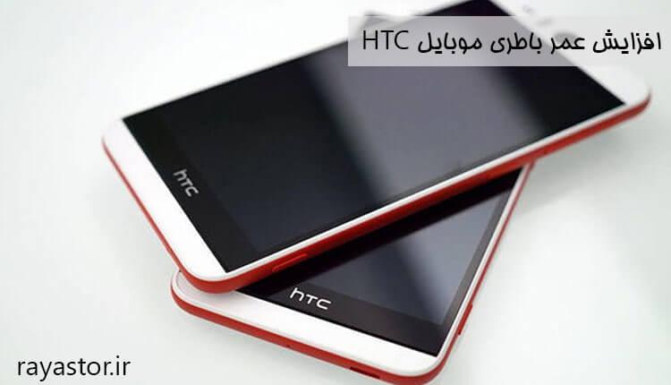 افزایش عمر باطری موبایل HTC